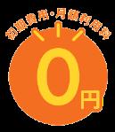 初期費用・月額利用料0円