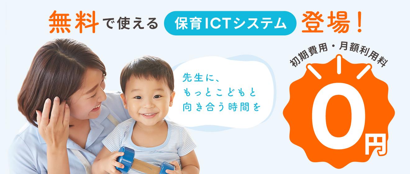 業界初!無料で使える保育ICTシステム登場